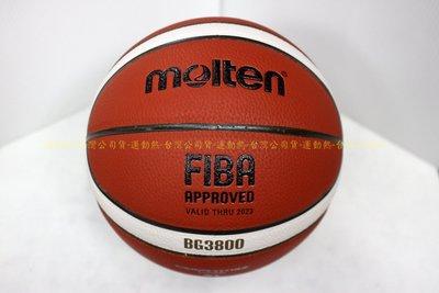 現貨寄出 MOLTEN BG3800 男子 7號 FIBA認證 PU 合成皮 室內室外 籃球 新版GM7X