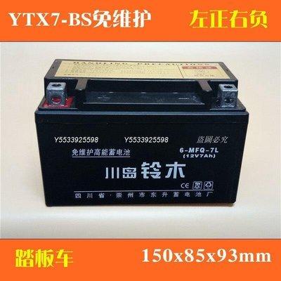 【宜家生活】YTX7A光陽踏板車干電池 勁麗GP110 動麗豪邁125免維護蓄電瓶12V7A[電池]