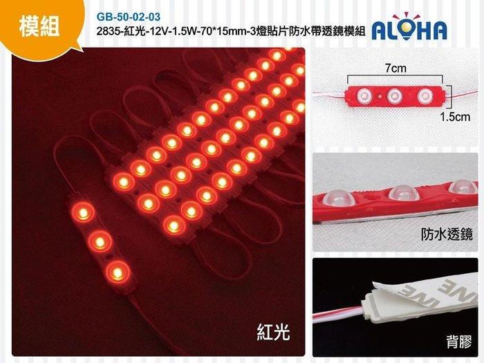LED廣告材料防水燈【GB-50】2835-白光-12V-1.5W-70*15mm-3燈貼片防水帶透鏡模組(多色可選)