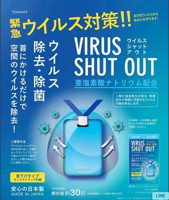 Joan Korea【現貨供應】日本製virus shut out隨身攜帶除菌片【JK6893668】
