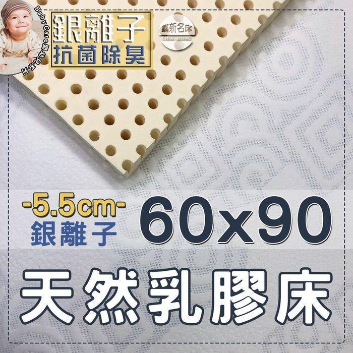 【嘉新床墊】 Baby-Care 5.5公分【銀離子抗菌除臭】【馬來西亞天然乳膠床】【嬰兒床訂製60x90公分】