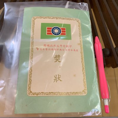 ㊣台灣意象*旗艦店㊣早期中國青年反共救國團獎狀210103