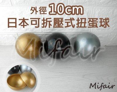 [10cm多色扭蛋球]10公分扭蛋球抽獎球多色摸彩球彩球摸彩用球活動用乒乓球彩色多色球廣告彩色球遊戲球求婚婚禮