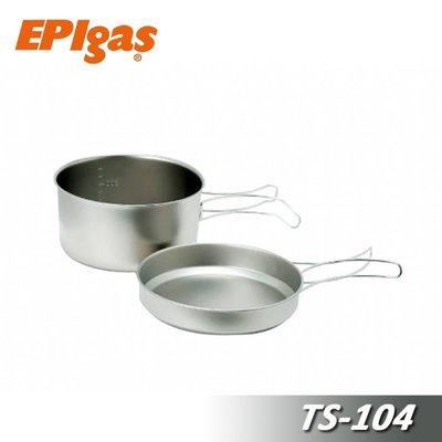 【大山野營】EPIgas TS-104 超輕鈦鍋 ATS Type 2 鈦合金鍋 單人鍋 一人鍋 二人鍋 登山露營 炊具
