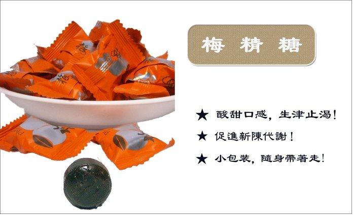 50年老店-正宗牌蜜餞(梅子):【梅精糖】~~青梅提煉而成的梅精,小包裝,帶著走