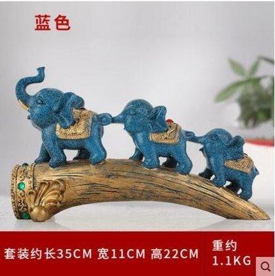 『格倫雅品』三隻小象擺件辦公桌面裝飾品小擺設-藍色