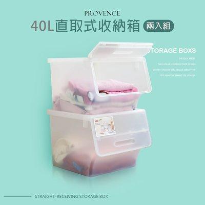 收納箱【兩入】40L普羅旺直取式整理箱【架式館】HB-40/衣物收納/自由堆疊/塑膠箱/玩具箱/置物櫃/收納櫃/掀蓋式