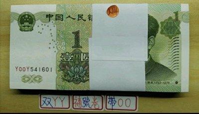 不玩了!紙鈔 絕版全新 中國1999年人民幣  人14 壹圓  双〝YY〞同字軌~【補號卷】~帶OO~《原封一刀》