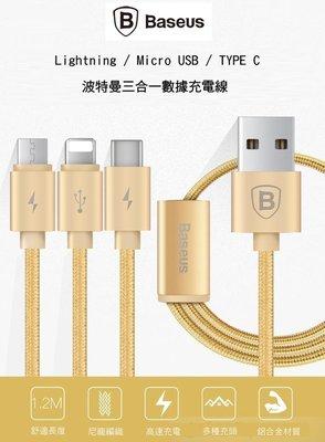 *PHONE寶*BASEUS 倍思 Lightning / Micro USB / TYPE C 波特曼三合一數據充電線