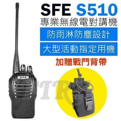 《實體店面》 贈戰鬥背帶】SFE S510 無線電對講機 業務型 防水防摔 大型活動指定機 自動省電 S-510