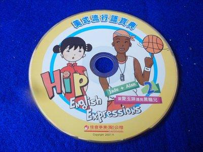 【彩虹小館】Z28兒童CD~美式流行語寶典 HIP JABE+ALAN~佳音英語