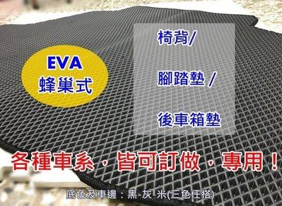 彰化【阿勇的店】EVA後車箱防水墊 MAZDA6 TRIBUTE MAZDA3 ROGUE CX5 CX9 i10 i