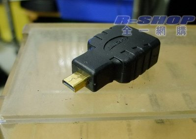 超高品質 轉接頭 Micro HDMI D Type 1.4版 24K鍍金端子 手機 DV SONY 平板 ASUS