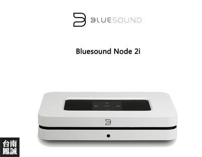 ~台南鳳誠~ Bluesound Node 2i ~來電優惠~