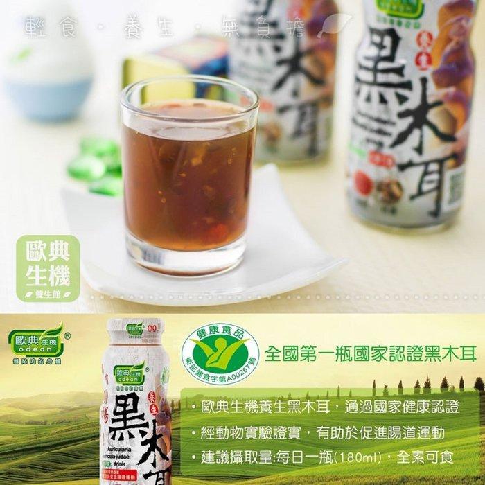 3號味蕾~歐典生機養生黑木耳(180mlx12入)290元   全素可食.添加桂圓、紅棗、枸杞、黑糖