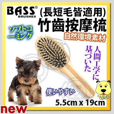 【🐱🐶培菓寵物48H出貨🐰🐹】美國Bass》犬貓用竹齒按摩梳(長短毛皆可)-5.5cm*19cm 特價268元