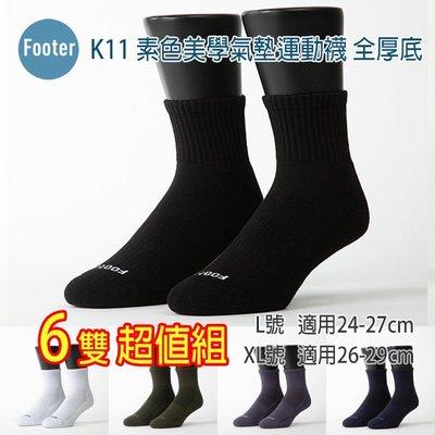 Footer 除臭襪 L號 XL號 全厚底 素色美學氣墊運動襪  6雙超值組 ,K11