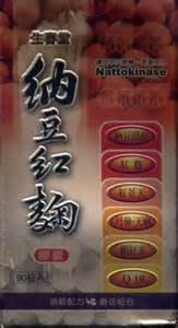 生春堂 納豆紅麴膠囊(90粒)+紅景天 Q10 蝦紅素 ~2盒下標區 免運~