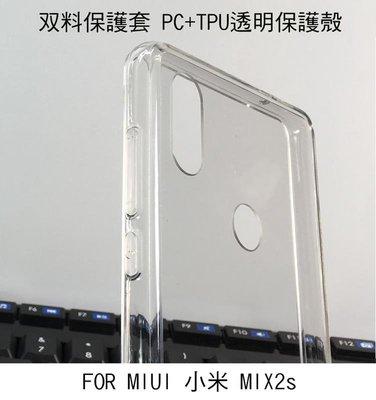 --庫米--MIUI 小米 MIX2s 双料保護套 高透光 背殼 透明殼 防摔殼 防塵塞設計 吊飾孔