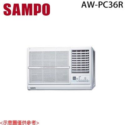 【電器批發】聲寶5-7坪定頻窗型冷氣 AW-PC36R(右吹) 送基本安裝 免運費
