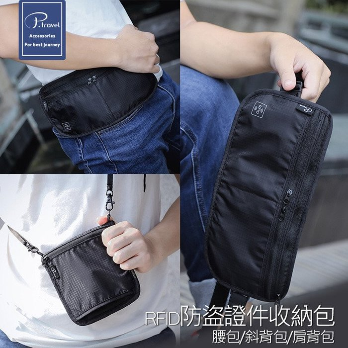 超方便 當天出貨 旅行 護照收納 RFID 防盜證件收納包 出國旅行 護照收納 卡收納隨身包 腰包