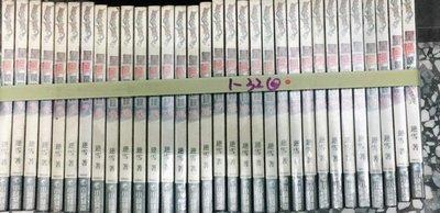 (漫畫天地)武俠-皇集驚世錄1-32完/共32本/小說頻道/出租書/下標即售(分2箱)