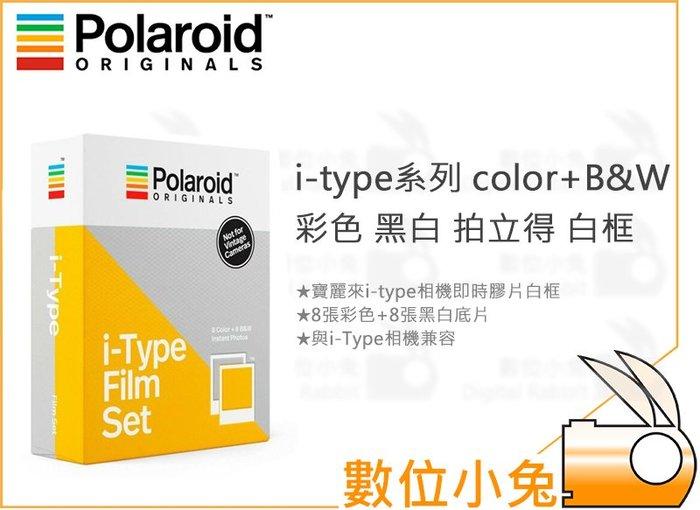 數位小兔【polaroid i-type系列 color + B&W 彩色 黑白 拍立得 白框】公司貨 寶麗萊 底片
