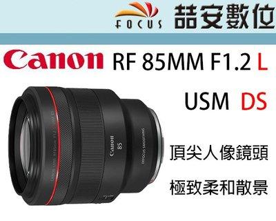 《喆安數位》CANON RF 85MM F1.2 L USM DS 頂尖人像鏡 柔和散景 平輸一年保 #1