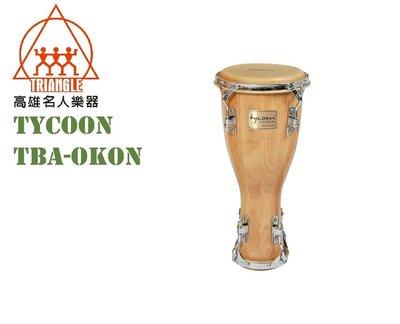 【名人樂器】Tycoon TBA-OKON 康加鼓