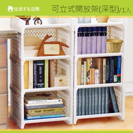 【生活空間】 P60033可立式開放架(深型)/重疊籃/工具籃/置物籃/收納籃/收納櫃/整理箱/商品架/塑膠籃