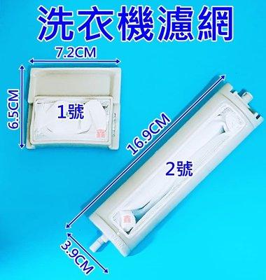 (一組3入) 東元洗衣機濾網 QA-1511、W1131UB、W1538XN 東元洗衣機濾網