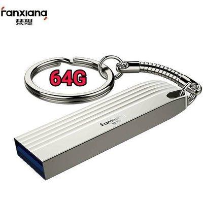 88運費半價64G 贈鑰匙圈USB3.0迷你隨身碟系列 手機電腦兩用 金屬一體封裝防水防塵OTG 連接轉接頭手機也可使用