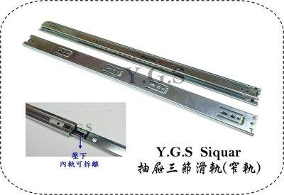 Y.G.S~滑軌五金~Siquar抽屜三節滑軌-窄軌 (含稅)