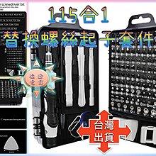 [現貨在台 台灣出貨]115合一可替換螺絲起子套件組 手機筆電拆機維修工具 輕巧可攜 可拆裝電腦眼鏡手錶插座相機家電玩具