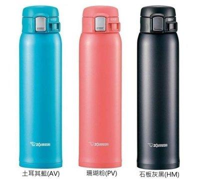 象印 ZOJIRUSHI 超輕量 OneTouch 不鏽鋼真空保溫杯 保溫瓶 0.6L 600ML SM-SC60