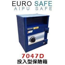 【皓翔金庫保險箱館】EURO SAFE 轉盤式投入型保險箱 7047D