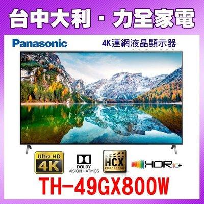 TH-49GX800W 49吋  LED電視【Panasonic國際】來電享優惠,安裝另計~【台中大利】
