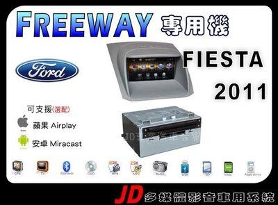 【JD 新北 桃園】FREEWAY FORD FIESTA 福特 DVD/USB/HD數位/導航/藍芽 7吋觸控螢幕主機~專用機