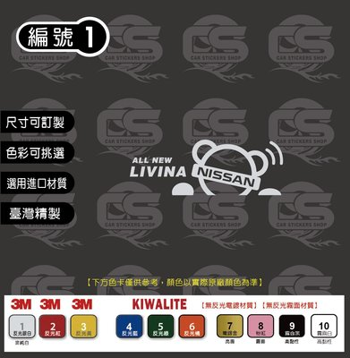 ﹝CS車貼小舖﹞NISSAN ALL NEW LIVINA 貼紙