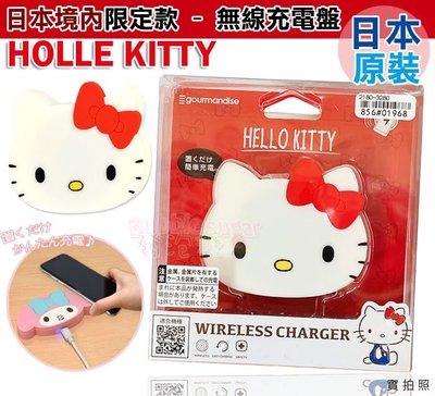 ☆發泡糖 日本原裝  境內限定 臉型 Hello kitty 手機感應 無線充電盤 /無線充電座 台南自取/超取