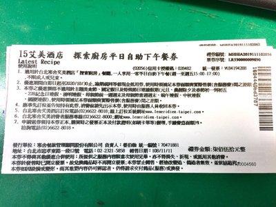 【平日自助下午茶餐券】台北-寒舍艾美探索廚房