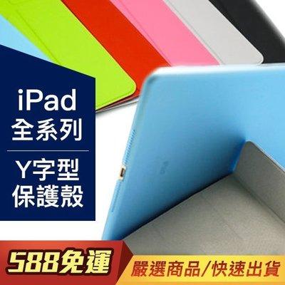 【GOSHOP贈四好禮】原廠型 版本 iPad mini 4 1/2/3 Air 2  Retina 保護套 贈 保護貼