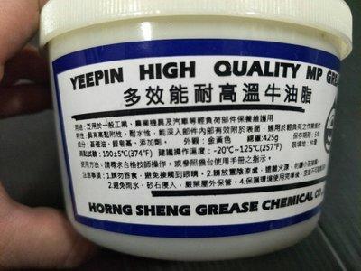 限時特價! 專家推薦 一磅裝 耐溫牛油 磅裝牛油 耐熱牛油 黃油 潤滑 耐高溫 台灣製 潤滑油 一品 耐用 專業