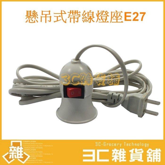 【3C雜貨】懸吊式帶線燈座E27 約4M長 蛇管燈 燈座 照明燈