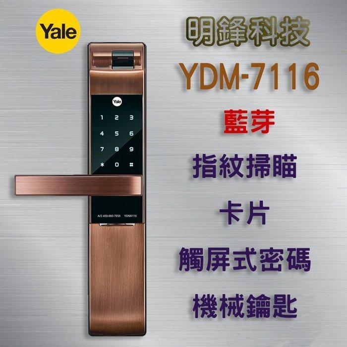 電子鎖 YDM7116 指紋電子鎖 美樂7800 三星718 700 美樂6800 400 Milre430鎖