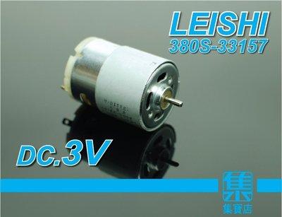 380S-33157 DC.3V 直流電機 正反轉可調速馬達 高轉速馬達 小型電鑽馬達 基隆市