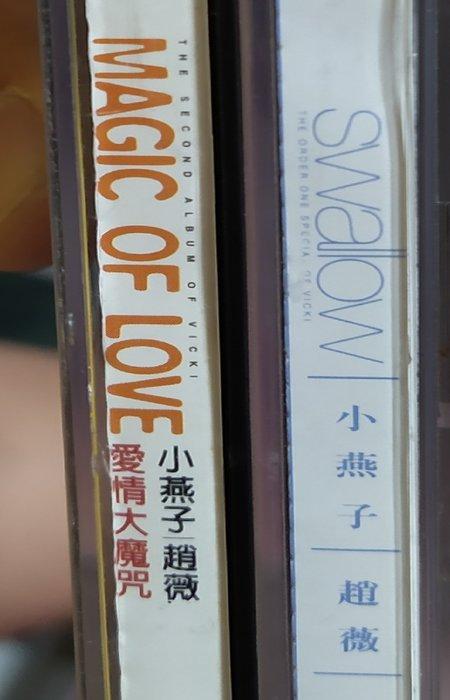 二手專輯[小燕子 趙薇  愛情大魔咒+swallow]2膠盒+1封面歌詞摺頁+1寫真歌詞本+2CD+2VCD,1999年