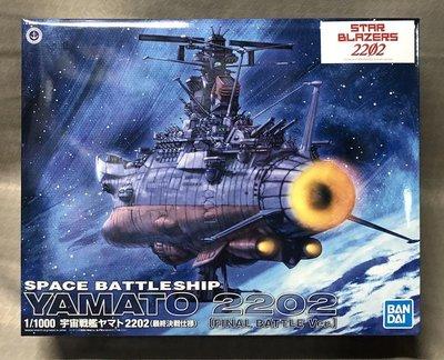《GTS》BANDAI 宇宙戰艦大和號 2202 1/1000 大和號 最終決戰版 5056763