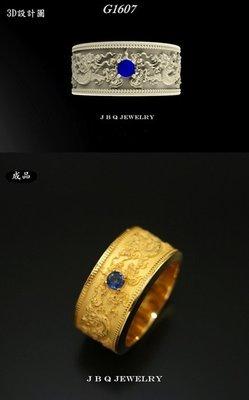 金保全珠寶銀樓(G1607)9999 客製 雙龍 藍寶戒指(請勿直接下標~依國際金價波動調價 請詢問新報價)~訂製