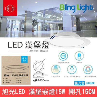 ◎Bling Light LED◎旭光15W薄型嵌燈/崁燈/天花燈,白光/黃光/自然光,開孔15cm,CNS認證
